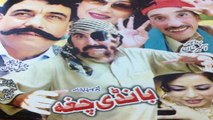 Pashto Comedy Drama BANDI CHUGHA - Ismail Shahid, Saeed Rehman Sheeno - Pushto Mazahiya Drama Film