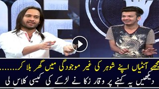 Toy Boy in Waqar Zaka's Show.. Must Watch