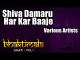 Shiva Damaru Har Kar Baaje - Various Artists (Album: Bhaktimala - Shiva Vol 1)