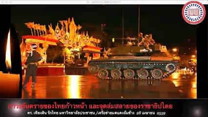 ภาวะอันตรายของไทยหัวก้าวหน้า และจุดล่มสลายของราชาธิปไตย