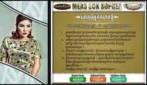 Meas soksophea het avey nak kohok knhom Town Cd Vol 64 Meas soksophea new Song 2015