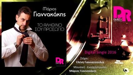Marios Giannakakis - To Alithino Sou Prosopo (Official Digital Single 2016)