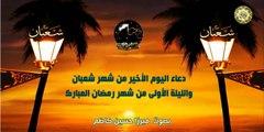 دعاء اليوم الأخير من شهر شعبان والليلة الأولى من شهر رمضان المبارك بصوت بصوت  ميرزا حسين كاظم