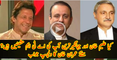 Jahangir Tareen And Aleem Khan Are Your ATM Machines ? Listen Imran Khan Interesting Reply