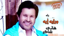 Hany Shaker - Waraya Eih (Official Lyrics Video) ¦ هاني شاكر - ورايه إية