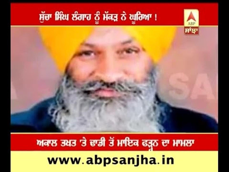 Makkar fumes at Akali leader Sucha Singh Langah!