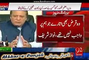 Nawaz Shareef ( PMLN) Defending Panama Report About Sharif Family Corruption Exposed in Panama Leaks