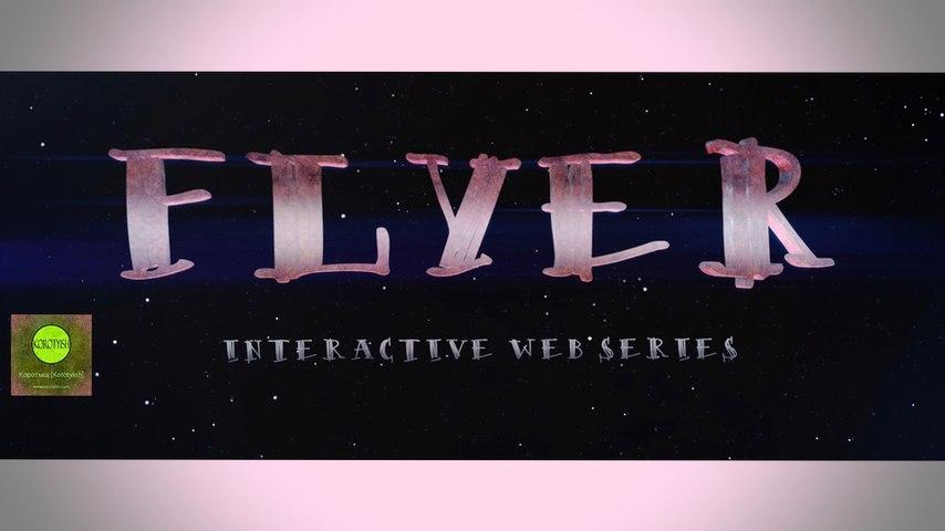 Flyer Interactive Web Series, Teaser #1 (Флаер, Интерактивный молодежный интернет-сериал, тизер №1) [2016]