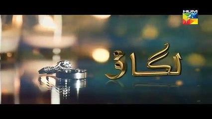 Lagao Episode 33 Promo Hum TV Drama 3 May 2016