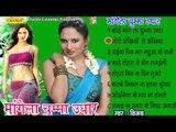 Mange La Chumma Udhar || मांगे ला चुम्मा उधार  || Vijay Kumar || Bhojpuri Hot Songs