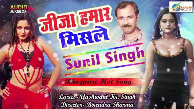 Jija Mis Dele Galiya || New Bhojpuri Hot Song || Sunil Singh || Vianet Bhojpuri