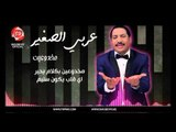 النجم عربي الصغير مخدوعين حصريا على شعبيات Araby Elsogayer Makdo3een