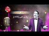 عربى الصغير اغنية  انا مش بطولى حصريا على شعبيات Araby Elsoghir Ana Msh Betoly