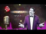 عربى الصغير اغنية  بحلفك حصريا على شعبيات Araby Elsoghir B7lfk