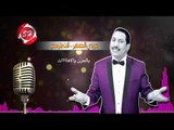 عربى الصغير اغنية بقا ليك جناح حصريا على شعبيات  Araby El Soghier Ba2a Lek Genah