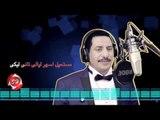 موال النهايه للنجم عربي الصغير فقط و حصري علي شعبيات Araby Elsogyer Elnehaya