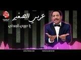 النجم عربي الصغير يا حبيبى اوعدنى حصريا على شعبيات Araby Elsogayer Ya Habiby Ewadny