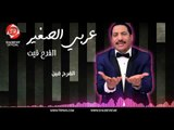 النجم عربي الصغير الفرح فين حصريا على شعبيات Araby Elsogayer Elfarh Fean