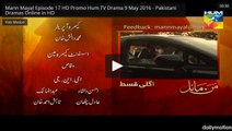 Mann Mayal Episode 17 HD Promo Hum TV Drama 9 May 2016 - Pakistani Dramas Online in HD