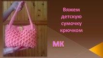Knitted fashion clothes with their hands/Вяжем сумочку крючком/детская сумочка/knitted bag/punto de la bolsa de