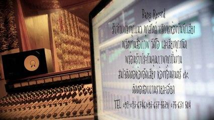รับทำเพลงทุกแนว ทุกสไตล์ บริการห้องอัดเสียง ผลิตงานสื่อภาพ วีดีโอ และเสียงทุกชนิด