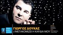 Γιώργος Δούκας - Μετακομίζει Η Καρδιά Μου || Giorgos Doukas - Metakomizi I Kardia Mou (New Single 2016)