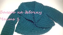 Knitted fashion clothes with their hands/Болеро крючком на девочку  от 2 до 3 лет.Часть 1/ Bolero for girl  2 to 3 years.