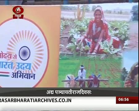 Vaarta: Morning Sanskrit News | April 24