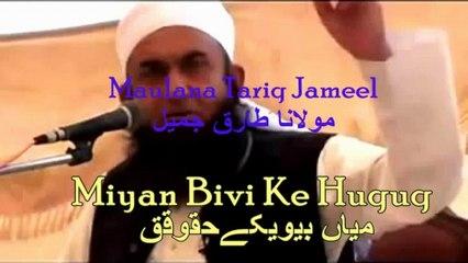 Miyan Bivi Ke Huquq - Maulana Tariq Jameel Dars O Bayanat - میاں بیوی کے حقوق