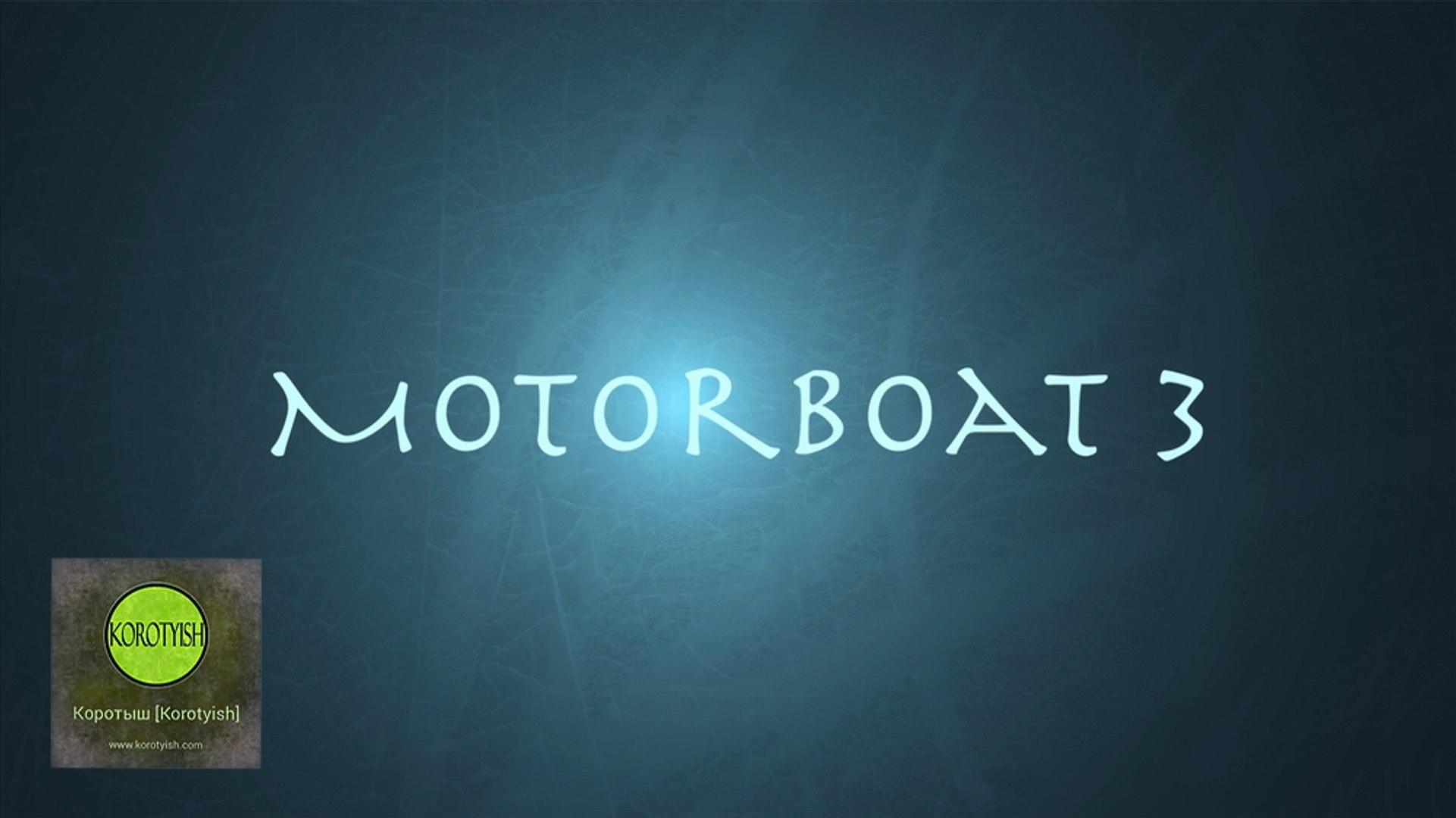 Motorboat-3, Short Film (Короткометражный фильм