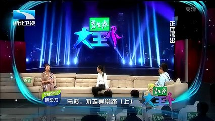 """20160509 大王小王  """"摇滚青年""""马羚 不走寻常路(上)"""