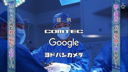 醫生調查班 揭秘醫療事故的黑暗 第1集 Doctor Chousahan Ep1