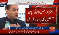 Mere Pm Nawaz Sharif Parliment main zror ayen gy....Abid Sher Ali