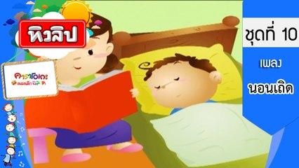 เพลงเด็กฉลาด ชุดที่ 10 - นอนเถิด (KARAOKE)