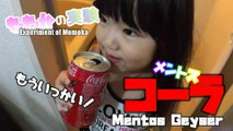 【Experiment】Results Momoka has tried a Mentos Coke ... ももかがメントスコーラをやってみた結果…