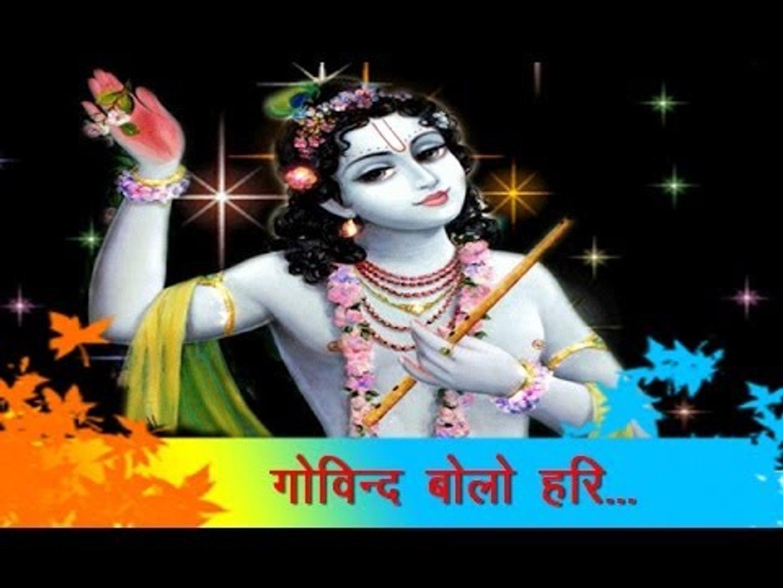 Krishna Bhajan I Govind Bolo Hari Gopal Bolo I Kumar Vishu