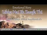 Emotional Story  Likha Hai Ek Zaeefa Thi  by  Shaykh Zulfiqar Ahmad Naqshbandi db