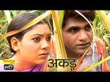 Akad | अकड़ | Uttar Kuma, Megha Mehar | Hindi Full Movies