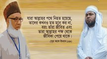 Execution of a great leader of Islam in Bangladesh and our role ~ Abu Yamin (Bangla)