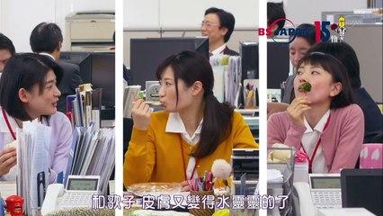 和歌子酒2 第7集 Wakako Zake 2 Ep7