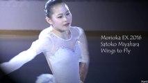 2016 Morioka EX Satoko Miyahara ◆ Wings to Fly