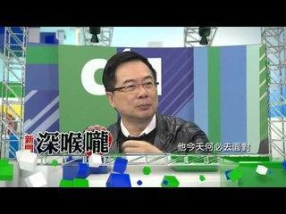 中天新聞台《新聞深喉嚨》01/22預告 丁守中如果早一點去當部長 現在就不用跟年輕人選?!