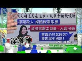 中天新聞台《新聞深喉嚨》04/07預告 柯P打臉鄉民 英雄神話破滅?!