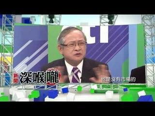 中天新聞台《新聞深喉嚨》05/16預告 民進黨不要惹上戰爭 沒有人會為台獨的台灣出兵打仗?!