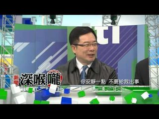 中天新聞台《新聞深喉嚨》02/19預告 韓國若有動靜 美國會把台灣的嘴巴封得死死的?!