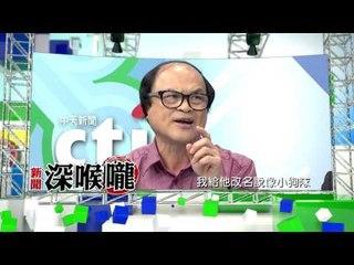 中天新聞台《新聞深喉嚨》9/18預告 民進黨的完全執政是完全腐敗?!