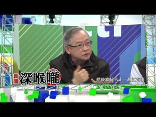 中天新聞台《新聞深喉嚨》01/28預告 民進黨一直扯自己人後腿 國際談判籌碼就愈少?!