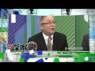 中天新聞台《新聞深喉嚨》04/14預告 馬政府的部會首長如果過去努力 國民黨就不會大敗?!