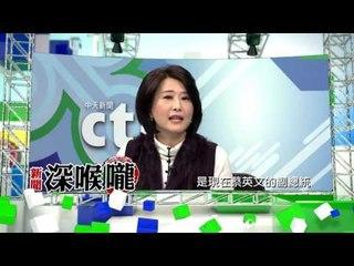 中天新聞台《新聞深喉嚨》03/25預告 翁啟惠是蔡英文家族投資夥伴是 馬英九從沒在中研院執政過?!