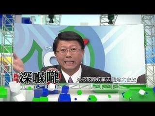 中天新聞台《新聞深喉嚨》05/10預告 花腳蚊放在國際大會上 台灣的臉都光了?!